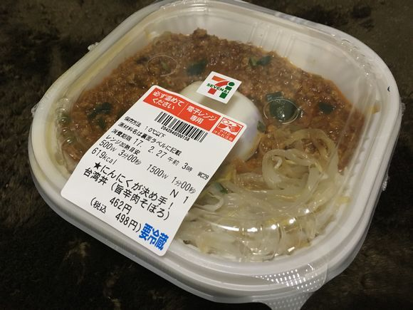 にんにくが決め手台湾丼(旨辛肉そぼろ).jpg