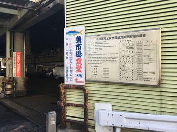 小田原漁港魚市場食堂看板.jpg