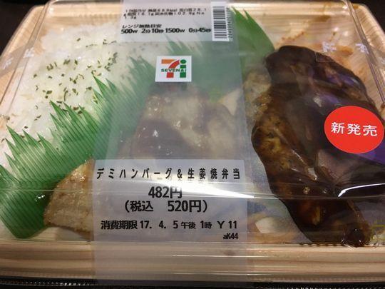 デミハンバーグ&生姜焼弁当.JPG