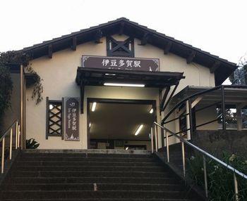 伊豆多賀駅.jpg