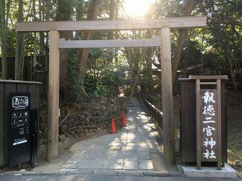 報徳二宮神社.jpg