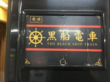 黒船電車.jpg