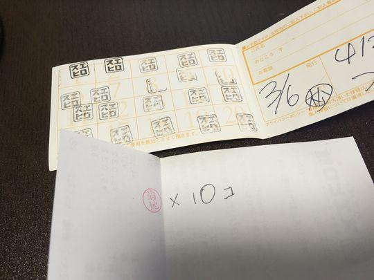 スタンプカード.JPG